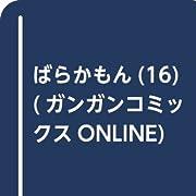 ばらかもん(16) (ガンガンコミックスONLINE)