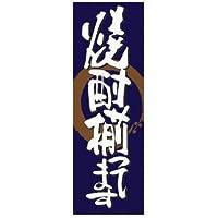 のぼり のぼり 焼酎揃ってます [60 x 180cm] ポリエステル (7-1008-49) 料亭 旅館 和食器 飲食店 業務用