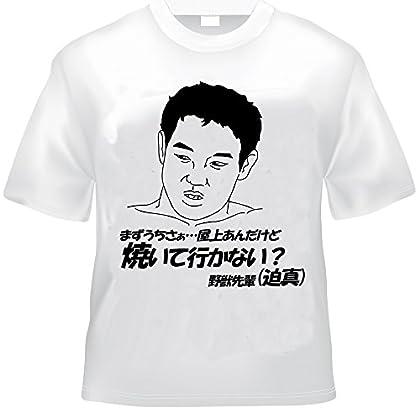 野獣先輩Tシャツ (XL, 白)