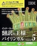 インターネット翻訳の王様バイリンガルV5 VUP