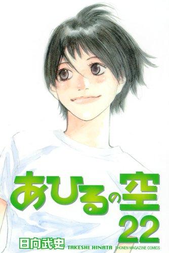 あひるの空(22) (講談社コミックス)
