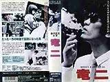 竜二 [VHS]