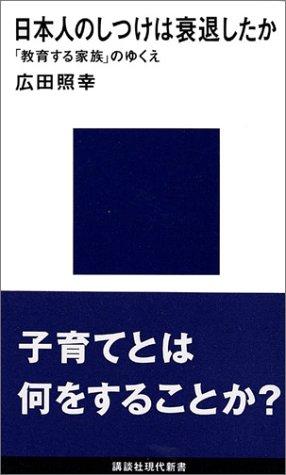 日本人のしつけは衰退したか (講談社現代新書)の詳細を見る
