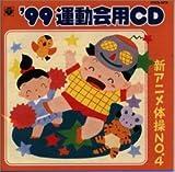 '99年度 運動会用CD(1)