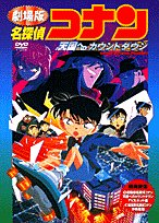 DVD>劇場版名探偵コナン「天国へのカウントダウン」 (<DVD>)