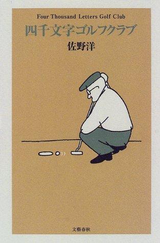 四千文字ゴルフクラブ