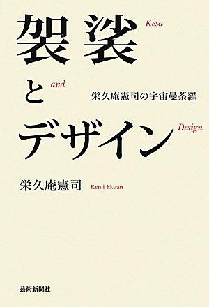 袈裟とデザイン 栄久庵憲司の宇宙曼荼羅の詳細を見る