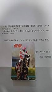 優駿表紙図書カードNEXT ダノンプレミアムです。