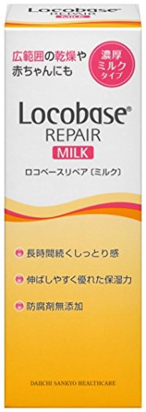 アクション四分円悲劇ロコベースリペアミルクR 48g