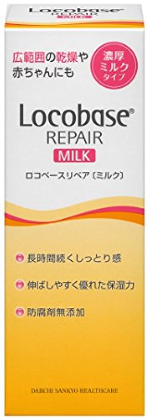 控えめな重要な体系的にロコベースリペアミルクR 48g