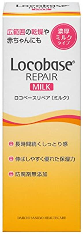 可愛い不安定な変化するロコベースリペアミルクR 48g