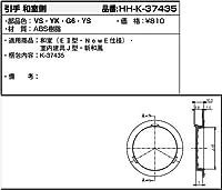 引手 和室側(HHK3-7435) [YK]ブラック