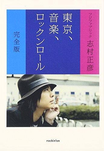 東京、音楽、ロックンロール 完全版
