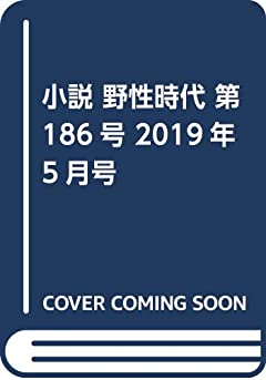 小説 野性時代 第186号 2019年5月号 (KADOKAWA BUNGEI MOOK)