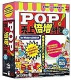 POPで売上倍増計画 SE