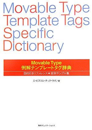 Movable Type例解テンプレートタグ辞典―目的引きリファレンス+実例サンプル集の詳細を見る