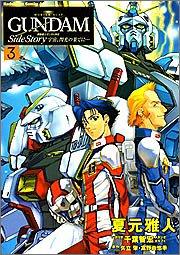 機動戦士ガンダム外伝 宇宙、閃光の果てに… (3) if (角川コミックス・エース)の詳細を見る