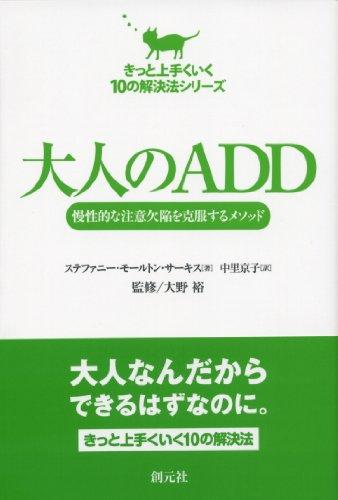 大人のADD:慢性的な注意欠陥を克服するメソッド (きっと上手くいく10の解決法シリーズ)の詳細を見る