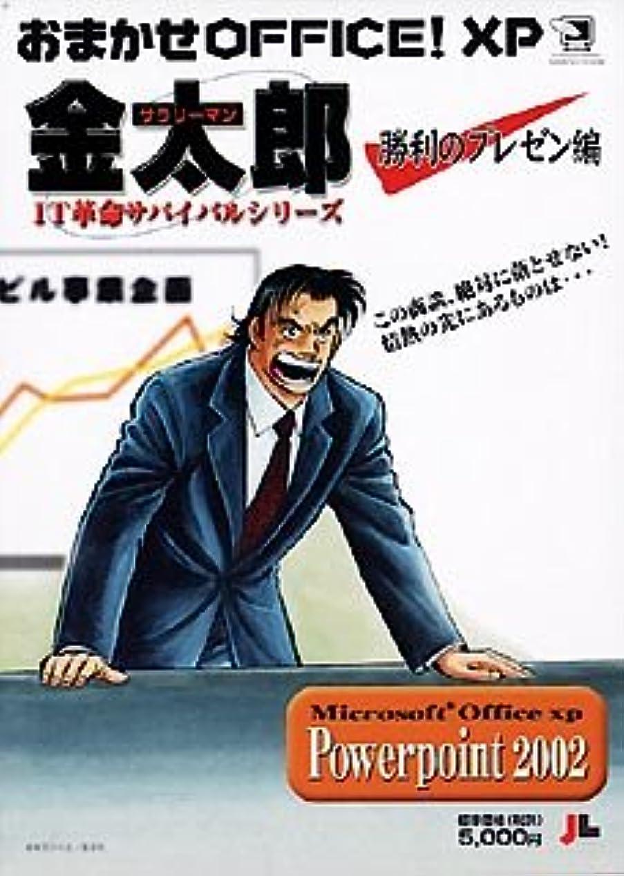 シェーバー望まないハーネスおまかせOffice! XP サラリーマン金太郎 PowerPoint 2002 勝利のプレゼン編