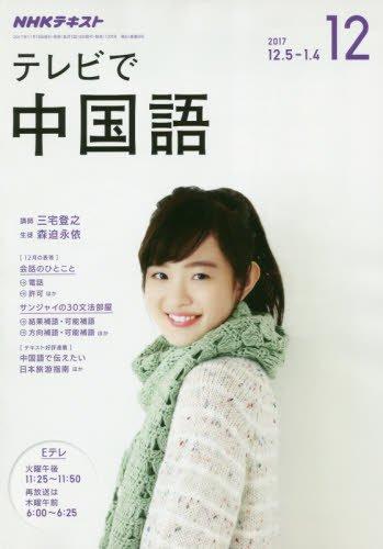 NHKテレビ テレビで中国語 2017年12月号 [雑誌] (NHKテキスト)