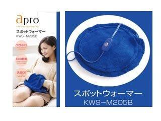 apro(アプロ) お腹、背中、手、足などスポットで温める暖房機! スポットウォーマー KWS-M205B