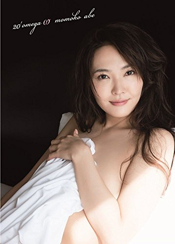 阿部桃子 ファースト写真集 『 20'omegaω 』 -