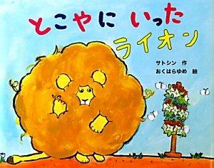 とこやにいったライオン [大型本] / サトシン (著); おくはら ゆめ (イラスト); 教育画劇 (刊)