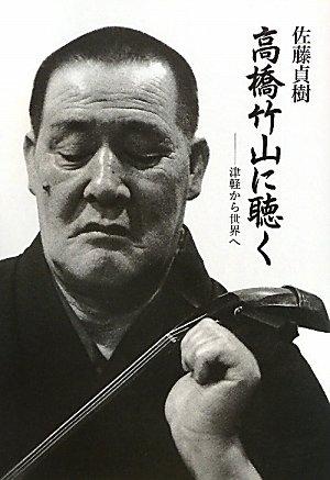 高橋竹山に聴く ―津軽から世界へ(新版) CD付き