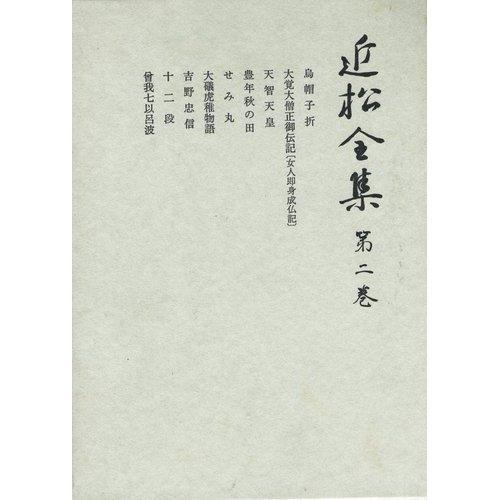 近松全集 (第2巻)