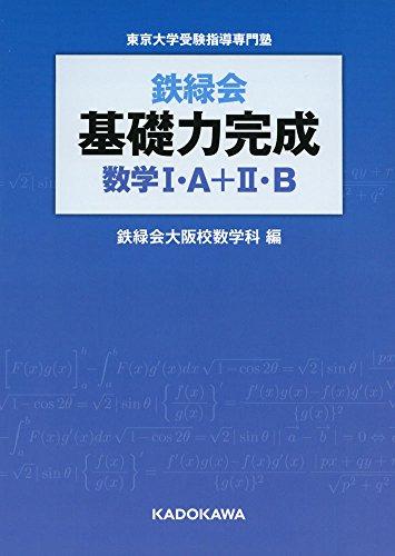 鉄緑会 基礎力完成 数学I・A+II・B