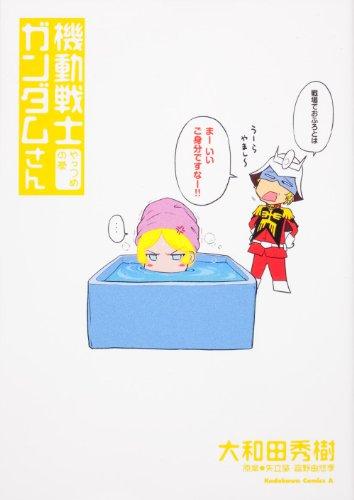 機動戦士ガンダムさん やっつめの巻 (角川コミックス・エース 40-32)の詳細を見る