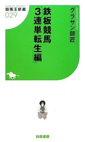 鉄板競馬 3連単転生編 (競馬王新書29)