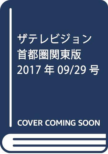 ザテレビジョン 首都圏関東版 2017年09/29号