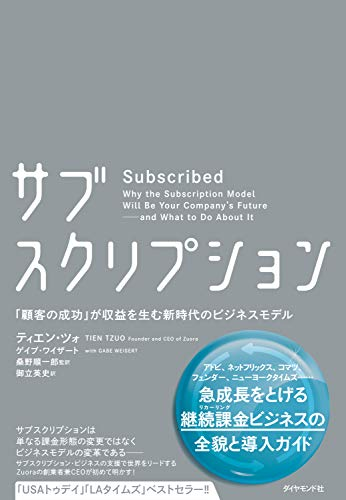[ティエン・ツォ, ゲイブ・ワイザート]のサブスクリプション――「顧客の成功」が収益を生む新時代のビジネスモデル
