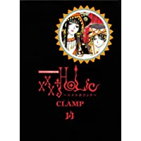 DVD付初回限定版 「XXXHOLiC」 14巻 (プレミアムKC)