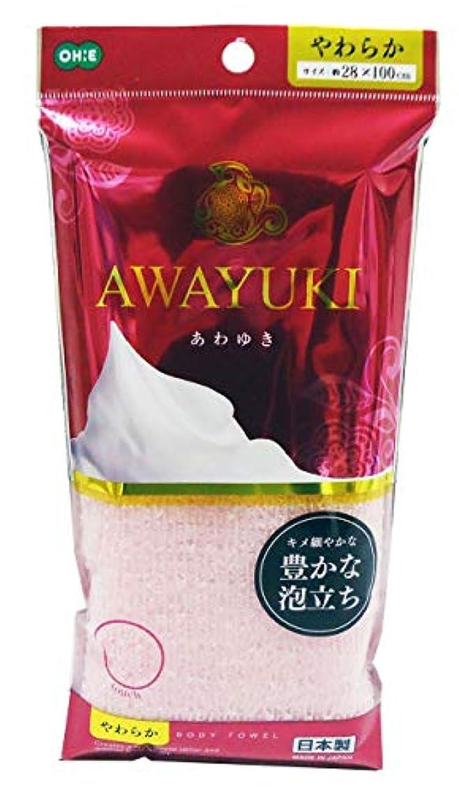 シャッターマネージャー知覚的オーエ ボディタオル やわらかめ ピンク 約幅28×長さ100cm あわゆき 体洗い タオル 豊かな 泡立ち 日本製