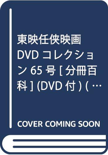東映任侠映画DVDコレクション 65号 [分冊百科] (DVD付) (東映任侠映画傑作DVDコレクション)