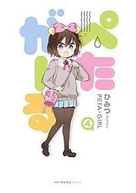 ぺたがーる 4 (MFC キューンシリーズ)