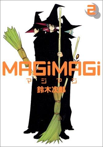 Magi magi 2 (IDコミックス ZERO-SUMコミックス)の詳細を見る