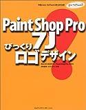 Paint Shop Pro7Jびっくりロゴデザイン
