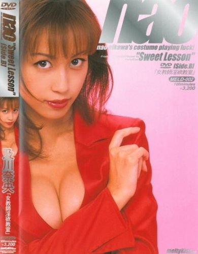 【BEST OF 980シリーズ】 nao 女教師淫欲教師 Sweet Lesson 【Side B】 及川奈央 MELD-002 [DVD]