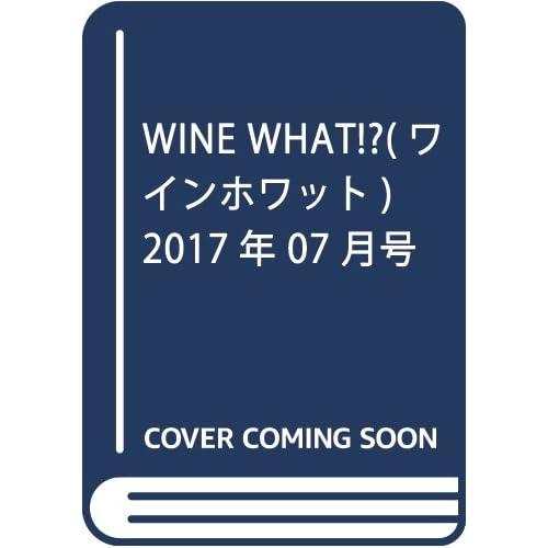 WINE WHAT!?(ワインホワット) 2017年 07 月号 [雑誌]