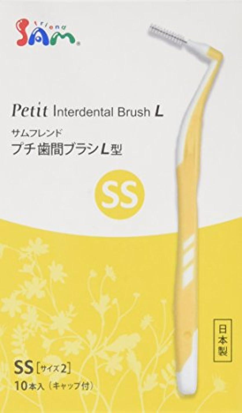 飢え蒸発ソーダ水サムプチ歯間ブラシL型SS 10本入り 【3本セット】