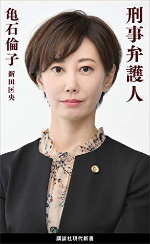 刑事弁護人 (講談社現代新書)の詳細を見る