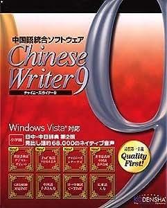Chinese Writer 9