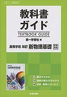 高校生用 教科書ガイド 第一学習社版 改訂新物理基礎