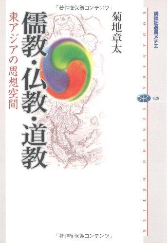 儒教・仏教・道教 東アジアの思想空間 (講談社選書メチエ)