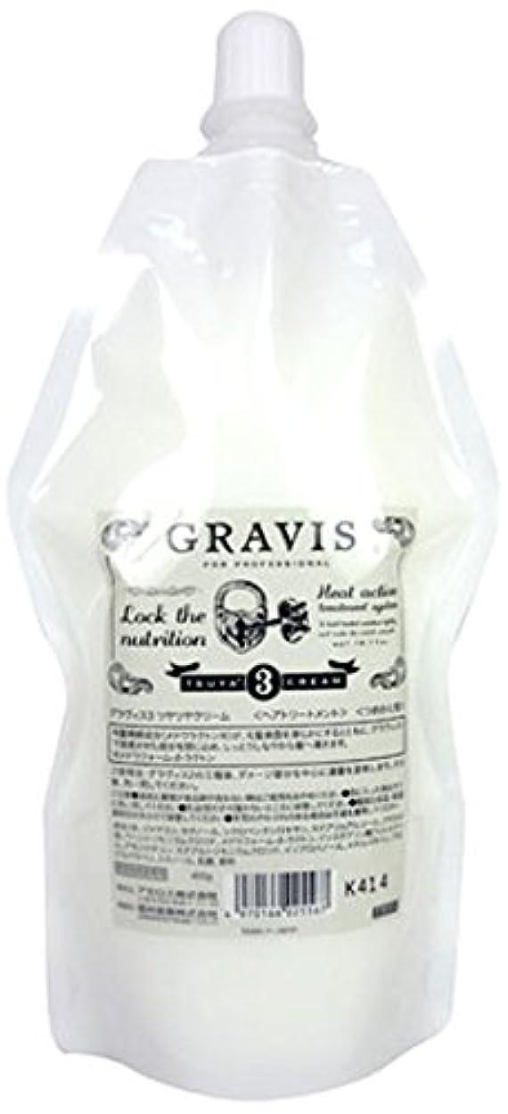 ベンチャーガラスクルーアモロス グラヴィス3 ツヤツヤクリーム 400ml レフィル