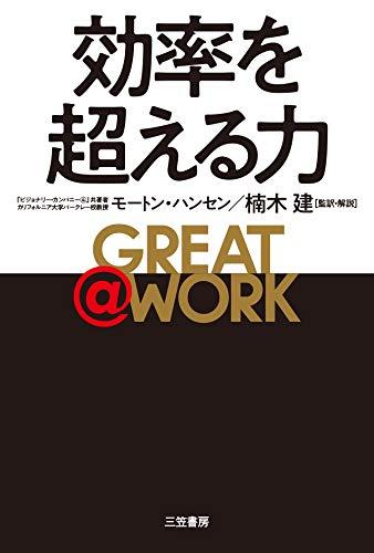 GREAT @ WORK 効率を超える力 (単行本)