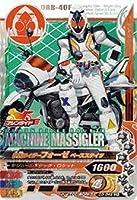 ガンバライジングナイスドライブ第3弾 / D3弾 / D3-049 仮面ライダーフォーゼ ベースステイツ CP